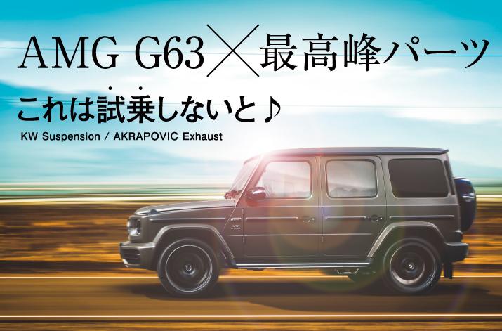 G63試乗予約